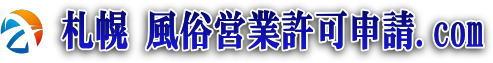 社会保険労務士、行政書士様など士業の提携先募集 | 札幌すすきの-風俗営業許可申請.com