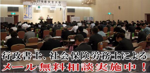 札幌すすきの-風俗営業許可申請、深夜酒類提供飲食店届出について
