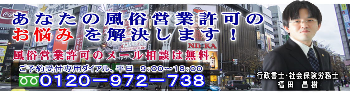 札幌すすきの-風俗営業許可申請.com